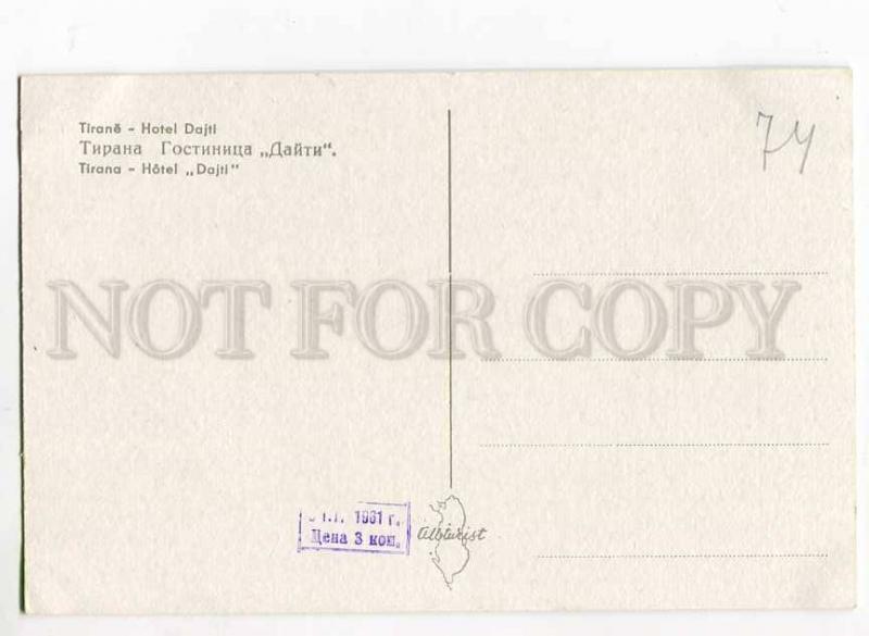 263094 ALBANIA TIRANA Dajti Hotel old Albturist postcard