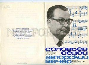 434828 1969 program composer Solovyov-Gray concert hall Oktyabrsky Shpilberg