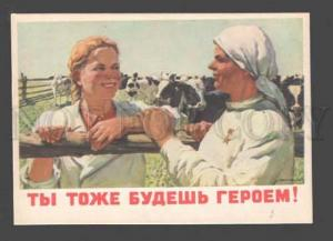 094332 USSR PROPAGANDA You too will be hero by Ivanov Old PC