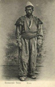 russia, MUSHA Муша, Native Caucasian Man (1899) Postcard