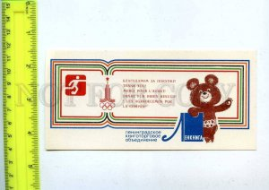 256278 USSR Olympics BEAR 1980 Leningrad ADVERTISING shop