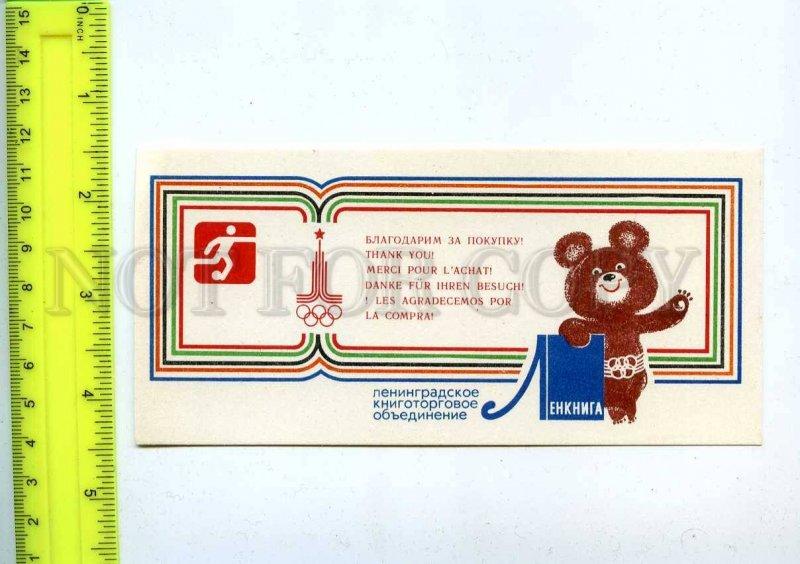 256278 USSR Olympics BEAR 1980 Leningrad ADVERTISING shop