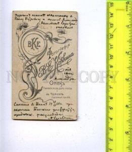 170762 SEREBRENNIKOV Russian teacher historian AUTOGRAPH RARE