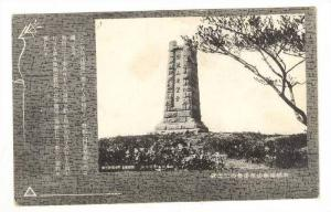 Tower monument, Japan 1920-40s #2