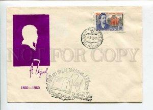 297799 USSR 1960 year writer Anton Chekhov silhouette COVER