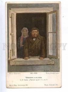 182839 RUSSIA SOKOLOV GOGOL Dead Souls St. Eugenie 5567