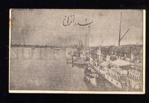 050470 IRAN PERSIA Enzeli port  view Vintage PC