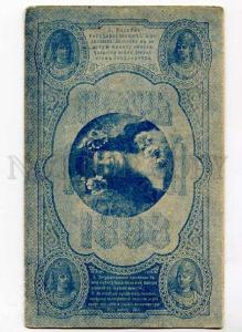 262354 RUSSIAN OPERA STAR on banknote Vintage postcard