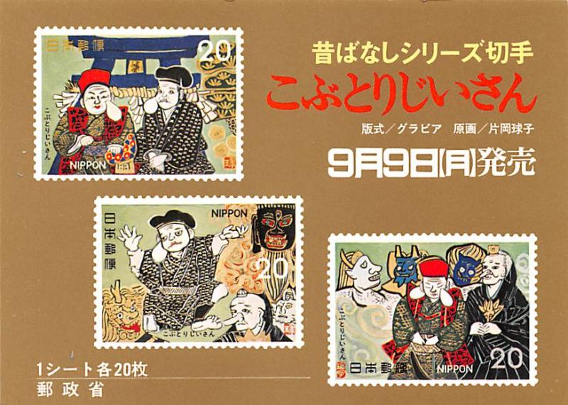 Japan Old Vintage Antique Post Card Stamps Unused
