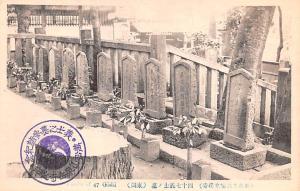 Japan Old Vintage Antique Post Card Tombs of 47 Gisbi Unused