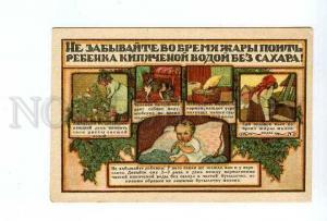 126336 ADVERTISING EXHIBITION Protection motherhood USSR rare
