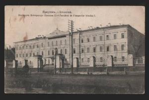 117180 Russia IRKUTSK Institute of Emperor Nicholas I Vintage