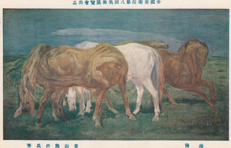 Art Postcard Japan , 1900-10s ; #5