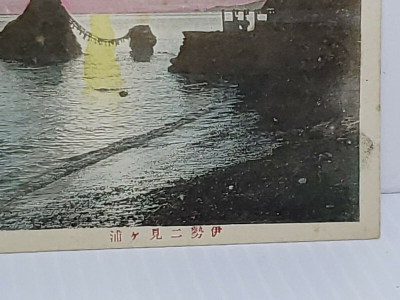 Postcard Futamiura in Ise Bay on the Shima Japan Hand Colored Vintage Unposted