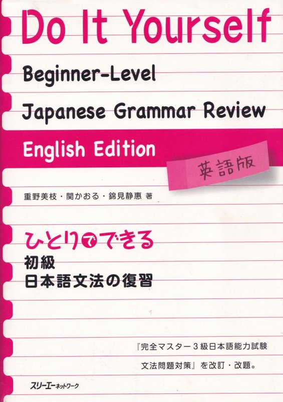 Do It Yourself Nihongo Beginner Level Japanese Grammar Review JLTPT Test Book