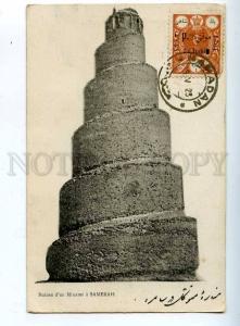 203328 PERSIA IRAN SAMERAH 1925 year RPPC surcharge stamp