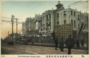 japan, KOBE, The Shurakukan Theatre (1910s) Postcard