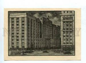 131729 Russia MOSCOW Building Council of Ministers by POLYAKOV