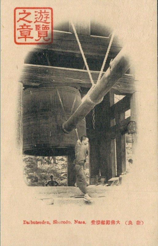 Japan Daibutsuden Shorodo Nara 03.87
