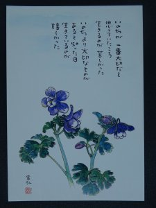 LIFE Paintings Poems by Japanese Disabled Artist Tomihiro Hoshino PC