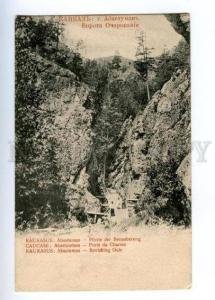148244 CAUCASUS Georgia ABASTUMAN Abastumani Ravishing Gate