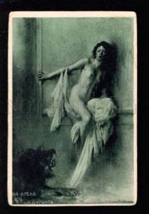034089 NUDE Lady w/ LION By DUMONT Vintage PC