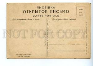 131422 Ukraine KHARKOV Medical Society Kharkiv Harkov Vintage