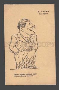 085692 TENIN Russian DRAMA MOVIE ACTOR Vintage Cartoon
