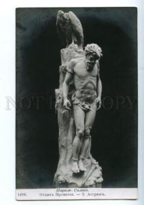 139610 NUDE Prometheus by ASTRYUK vintage SALON PC