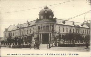Seoul Korea Oriental Colony Joint Stock Co c1910 Postcard chn EXC COND