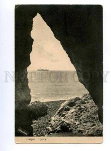 137924 Caucasus Abkhazia GAGRA Grotto SHIP Gagry Vintage PC
