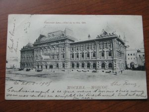 Russia Postcard Used 1905 Postmark Moscow Hotel