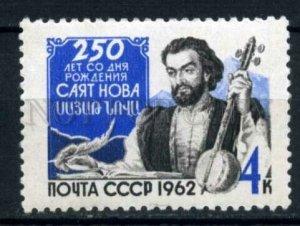 506088 USSR 1962 year Armenian poet musician Sayat-Nova stamp