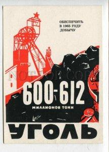 3054464 USSR AVANT-GARDE industry PROPAGANDA Old PC#8