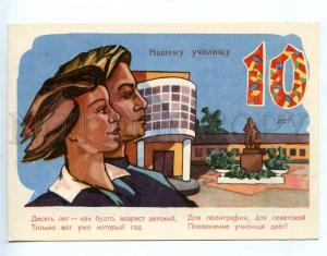 221240 USSR 1962 ADVERTISING Kalinin art school #12