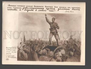 094069 USSR REVOLUTION comrade Lazo Vintage photo POSTER