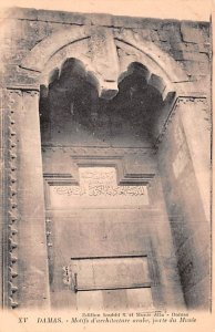 Molifs D'archilecture arabe, Porte du Musee Damascus, Syria , Syrie Turquie, ...