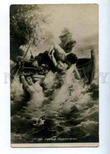 176079 Kiss Wave MERMAID Tail FISHERMAN by ZATZKA Vintage PC