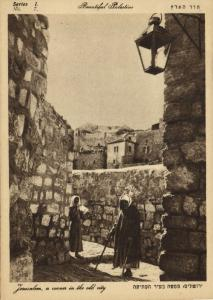 israel palestine, JERUSALEM, Corner in the Old City (1930s) Postcard