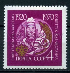 507181 USSR 1970 year Anniversary of Republic of Kazakhstan