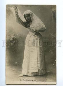 139010 DRUZIAKINA Russia OPERA Star DEMON TAMARA vintage PHOTO