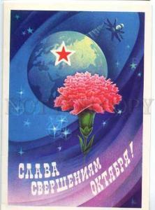 128844 USSR SPACE FOLDING postcard 1980 year