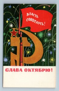 1969 RIFLE HAMMER n SICKLE Soviet Power Propaganda by Kolemaskin USSR Postcard