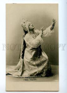 174656 MIRONOVA Russian DRAMA Star Prima ACTRESS Vintage PHOTO