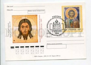 299244 RUSSIA 1999 year icon of the Savior not made by hands postcard