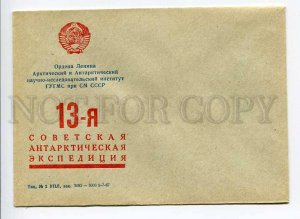 408871 USSR 1967 year 13th Soviet Antarctic Expedition COVER
