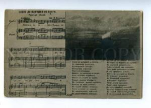 174195 VOLGA River SONG Music Vintage Collage RUSSIA PC