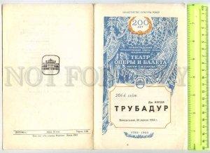 207990 USSR BALLET Il Trovatore by Verdi 1984 theatre Program