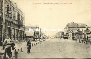 china russia, HARBIN HARHPIN, Chinese Street (1915) German Feldpost 77. Res. Div