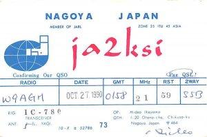 Radio Nagoya Japan Unused